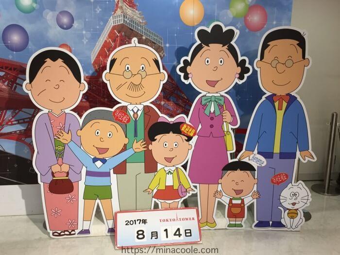 東京タワーでサザエさんを発見!