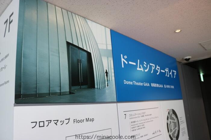 日本科学未来館(Miraikan)ドームシアターガイア