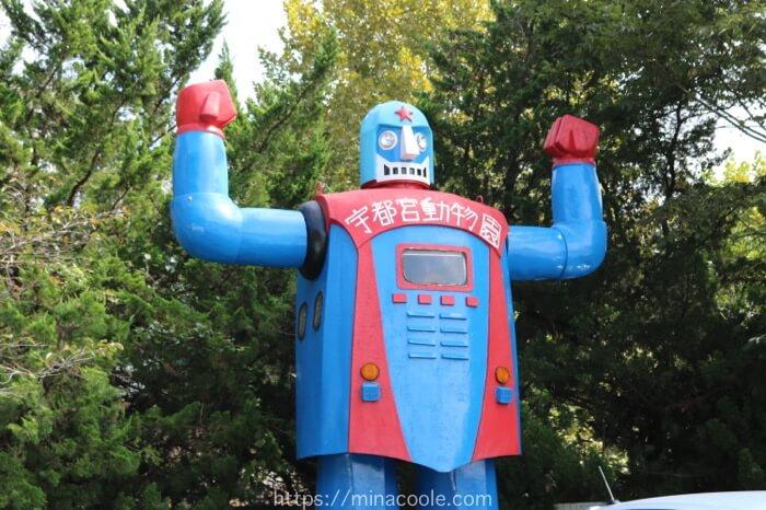 宇都宮動物園ロボットの像