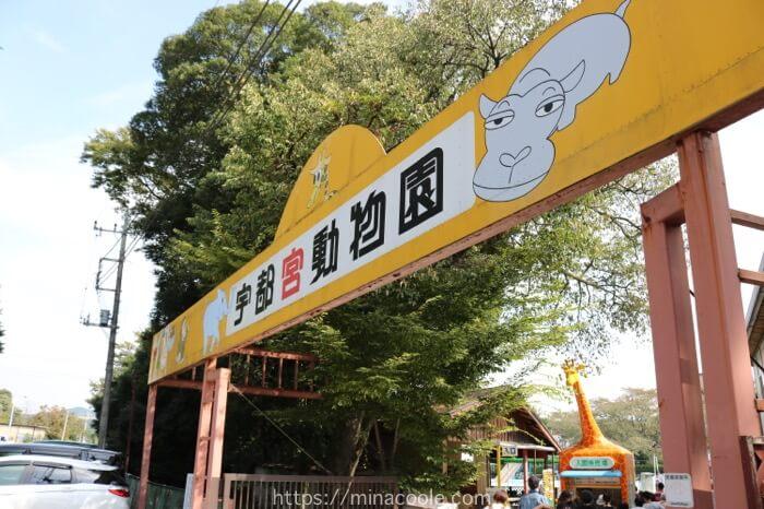 宇都宮動物園の入場門