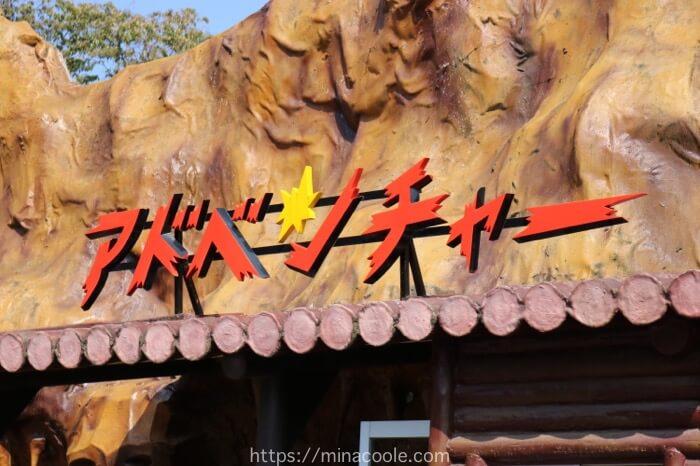 宇都宮動物園の遊園地にあるのりものアドベンチャー