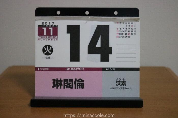 「難読漢字」日めくりカレンダーは左下が問題