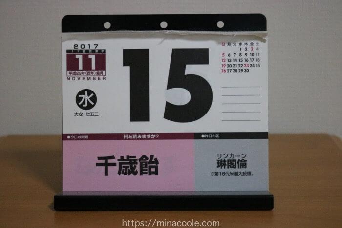 「難読漢字」日めくりカレンダーは右下が回答