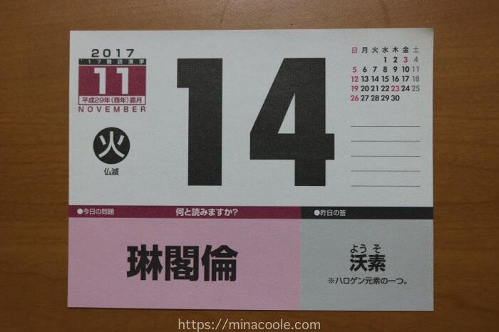子供が学習するための「難読漢字」日めくりカレンダーの使い方