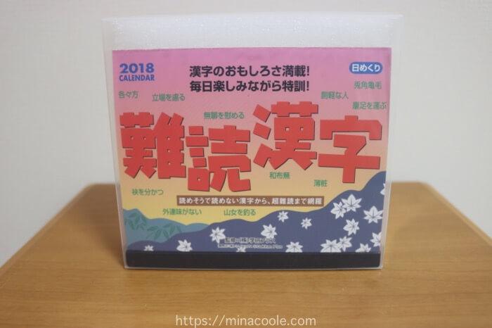 くるくん(幼児)用の「難読漢字」日めくりカレンダー