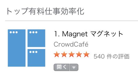 Magnet マグネット