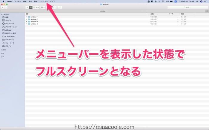 Macのフルスクリーンでメニューバーを常に表示させる方法