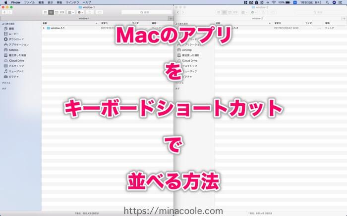 Macのアプリをキーボードショートカットで並べる方法