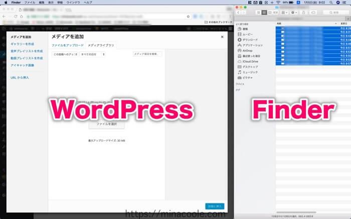 Macアプリ(ウィンドウ)を2分割(左WordPress+右Finder)