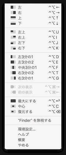 MacアプリMagnet(マグネット)のメニュー