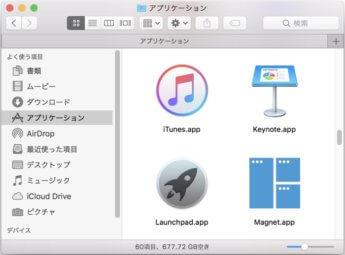 MacのFinderウインドウの「アプリケーション」フォルダ