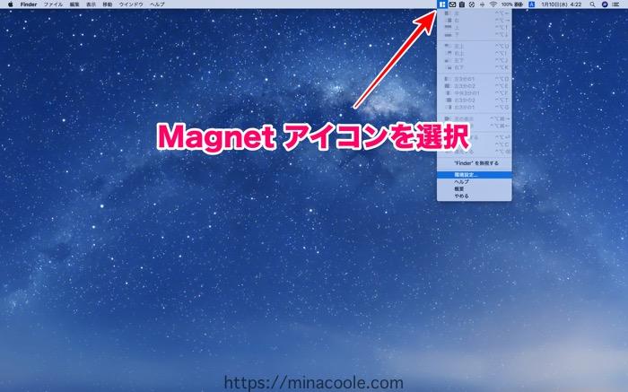 MacのメニューバーからMagnet(マグネット)アイコンを選択