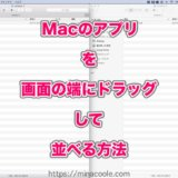 Macのアプリを画面の端にドラッグして並べる方法