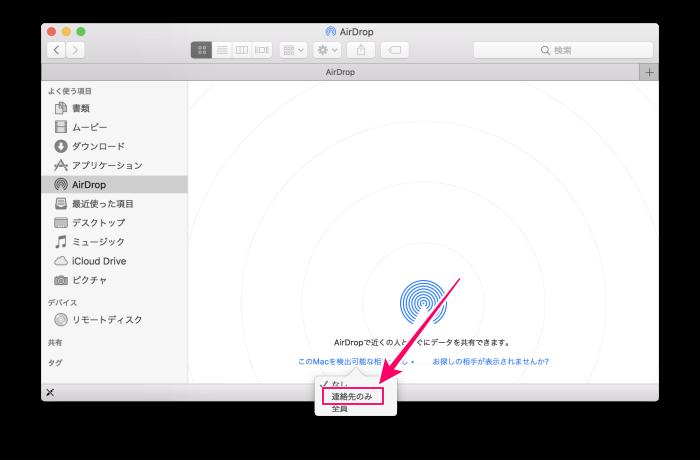 AirDrop>このMacを検出可能な相手:連絡先のみ