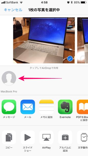 写真>画像選択>共有>MacBook Proをタップ