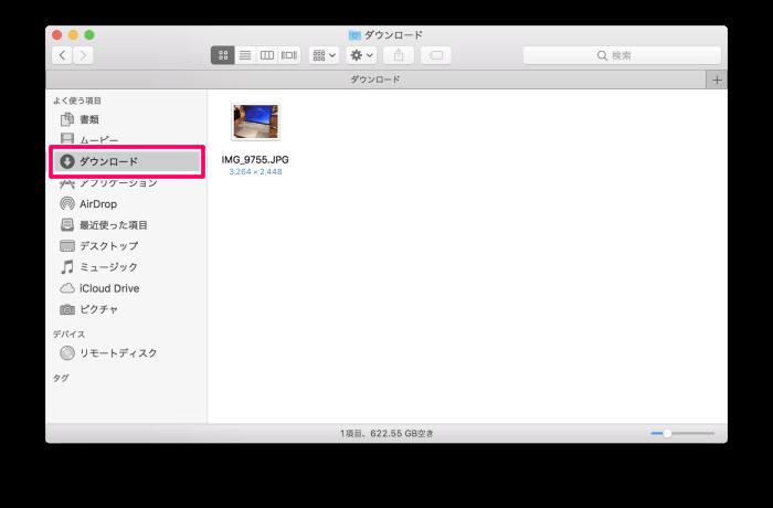 MacBook Pro の「ダウンロード」に保存
