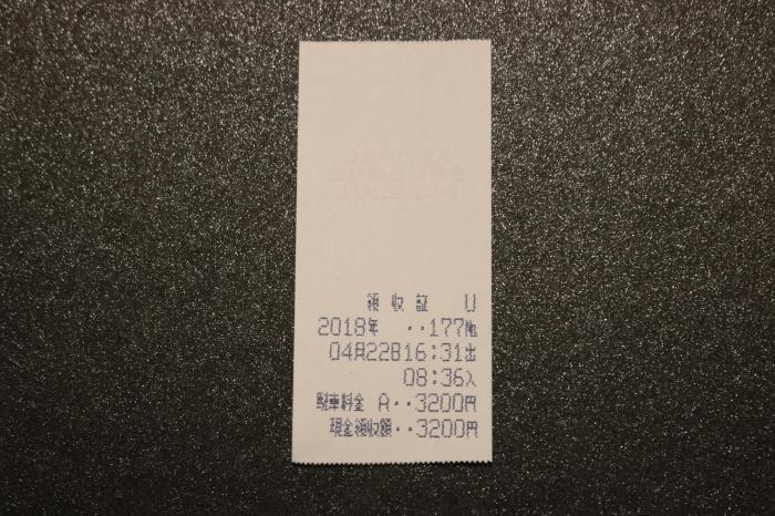 上野恩賜公園第一駐車場の領収書