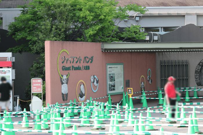 整理券記載の集合時間帯にジャイアントパンダ舎に行き受付の列に並ぶ