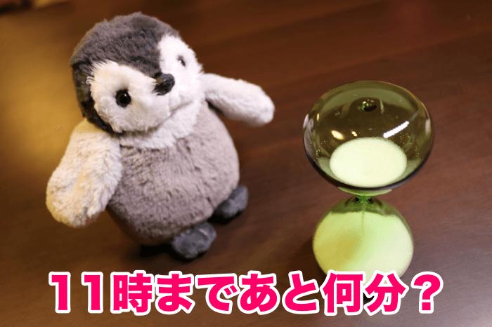 ペンギンが砂時計を見て「時刻と時間の計算」をしているところ