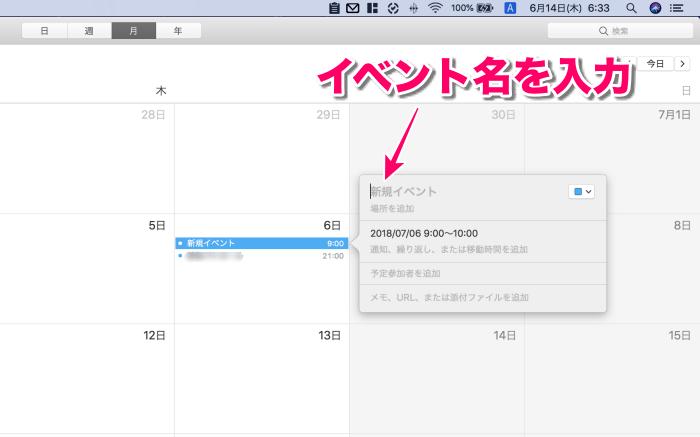 Macアプリ「カレンダー」イベント名入力