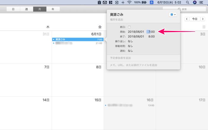 Macアプリ「カレンダー」開始時間変更
