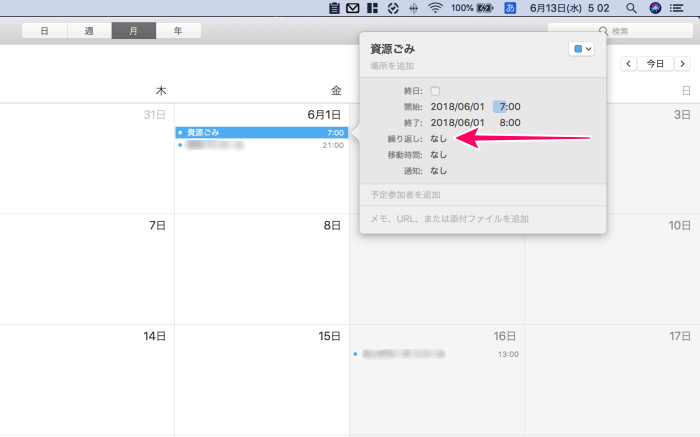 Macアプリ「カレンダー」繰り返し