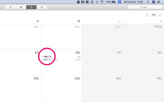 Macアプリ「カレンダー」7月のカレンダーでイベント確認