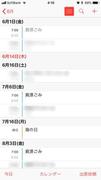 iPhoneアプリ「カレンダー」でイベント確認