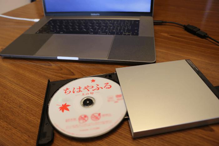 MacBook Pro 2017 に外付けDVDドライブを接続して旧作レンタルDVD「映画:ちはやふる-上の句-」を挿入するところ