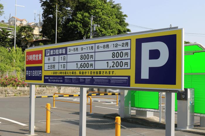多摩動物公園に近い(株)京王ストア第3駐車場の料金表
