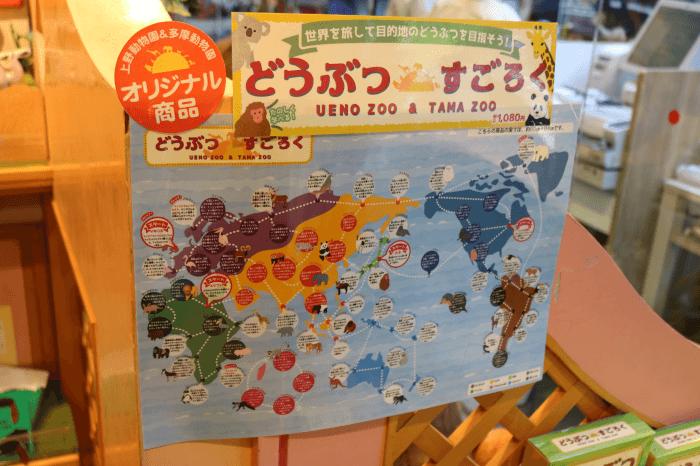 多摩動物公園のギフトショップ(コレクション)店内のすごろく売り場