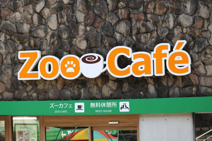 多摩動物公園のカフェ(Zoo Cafe)外観