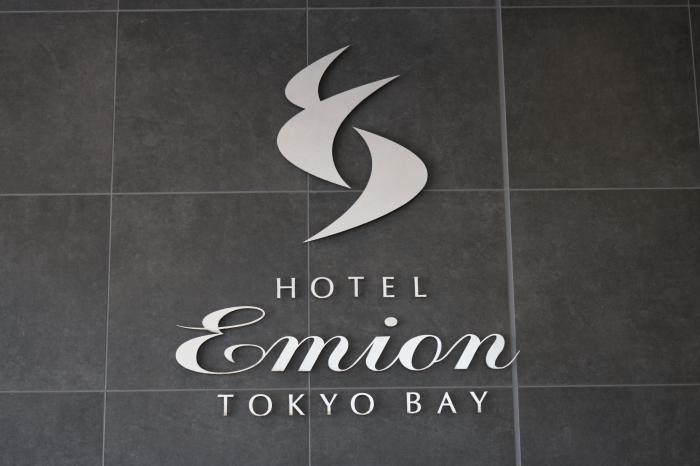 ホテルエミオン東京ベイの新館エミオンスクエア入口