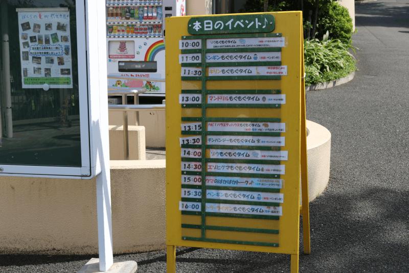 日立市かみね動物園の入園ゲート付近にある「本日のイベント」