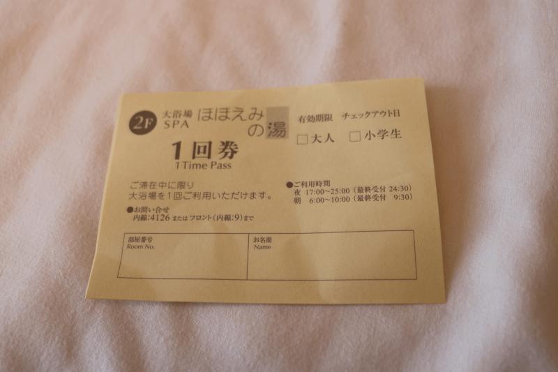 大浴場「ほほえみの湯」のチケット