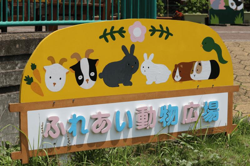 「日立市かみね動物園」ふれあい動物広場