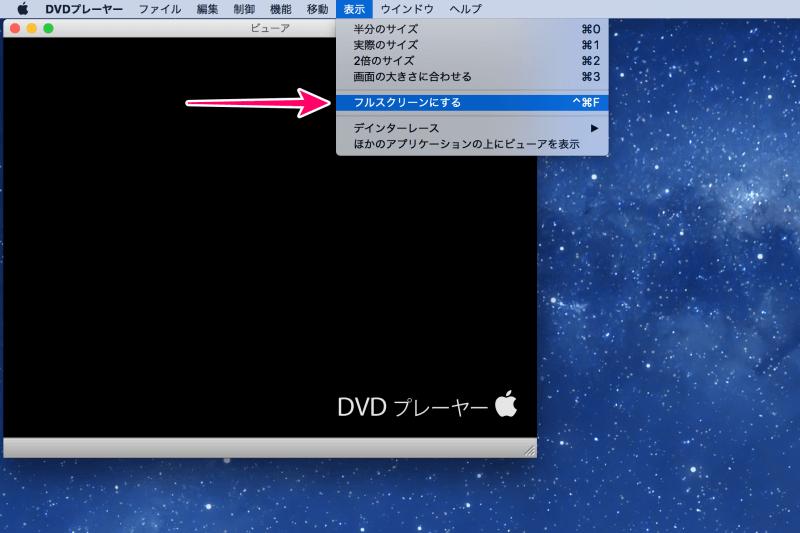 DVDプレーヤーをフルスクリーンにする