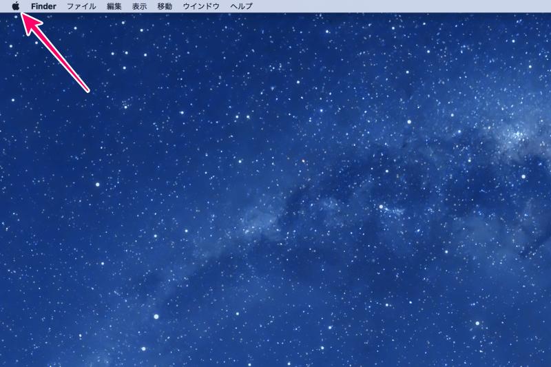 Macメニューバーの「Appleロゴマーク」アイコン