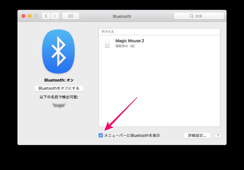 Bluetooth設定の「メニューバーにBluetoothを表示」にチェックを入れる