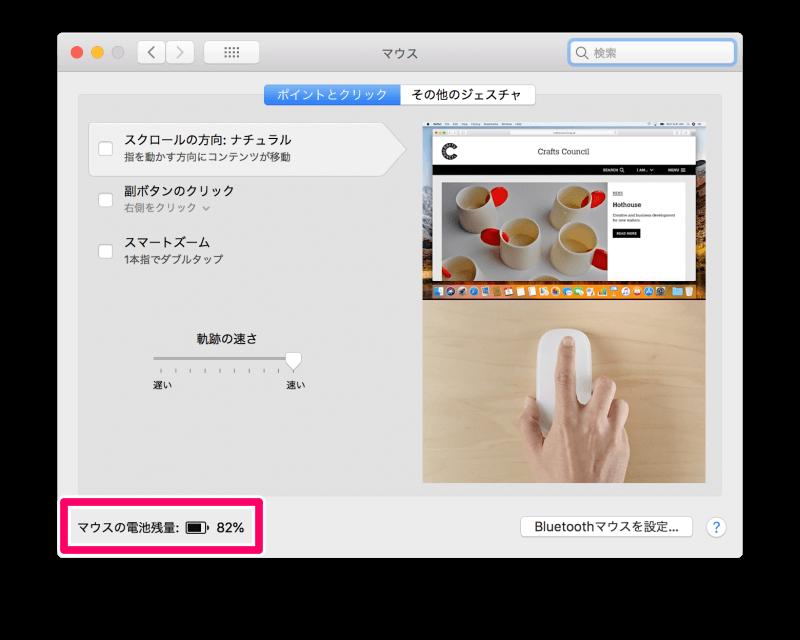 「マウス」設定の左下に「マウスの電池残量:82%」と表示