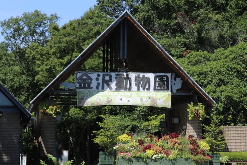 金沢動物園とあるが実際は金沢自然公園の「にこにこゲート」