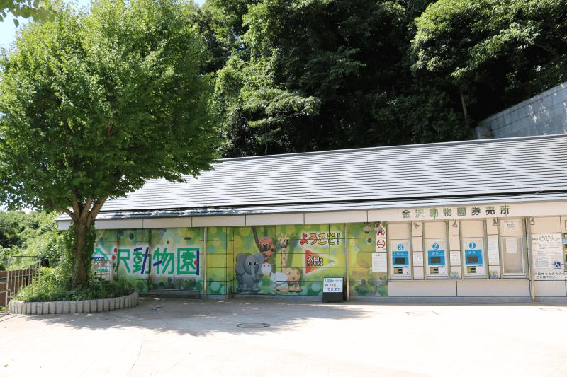 金沢動物園券売所