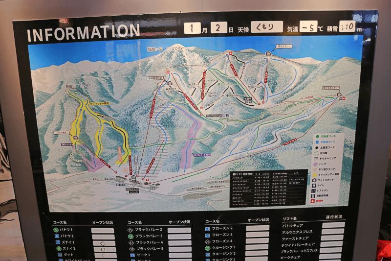 アルツ磐梯スキー場のインフォメーション