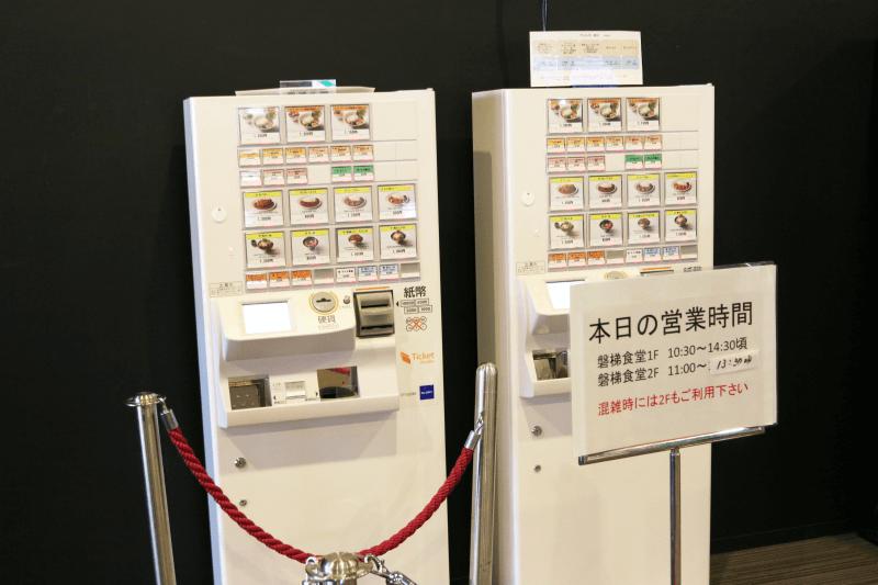 アルツ磐梯スキー場のレストラン磐梯食堂1階の自動発券機