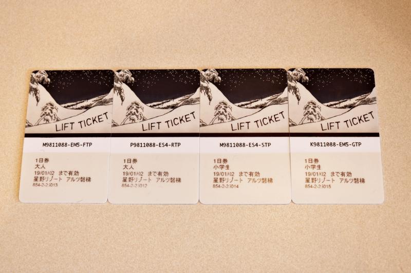 アルツ磐梯スキー場のリフト券