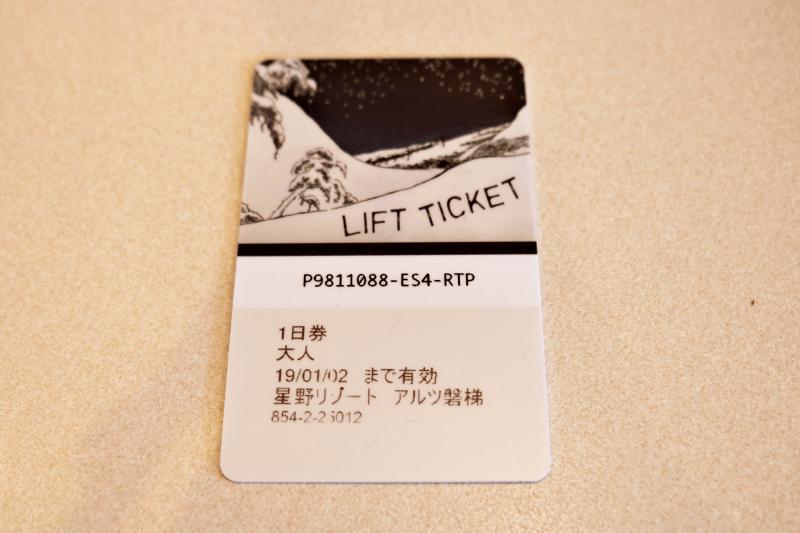 アルツ磐梯スキー場のリフト券はICカード
