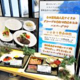 スキー帰りに食べたい東北道上り那須高原SAで人気の絶品ハンバーグ