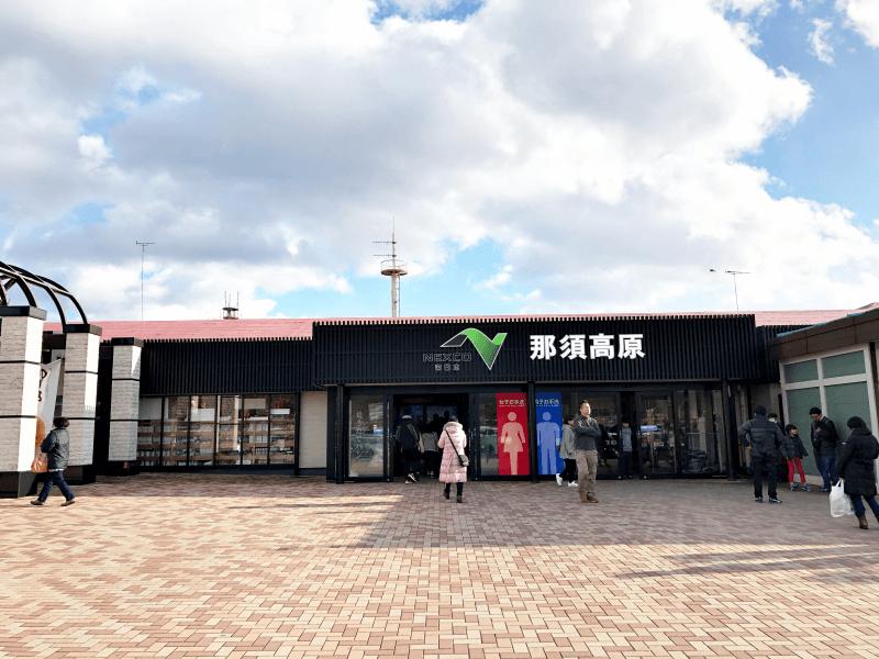 那須高原サービスエリア(上り)