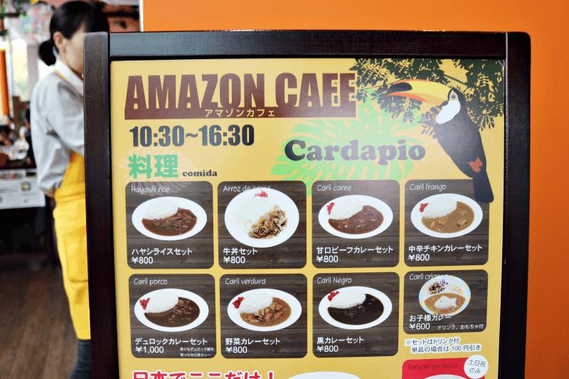 アマゾンカフェの料理メニュー