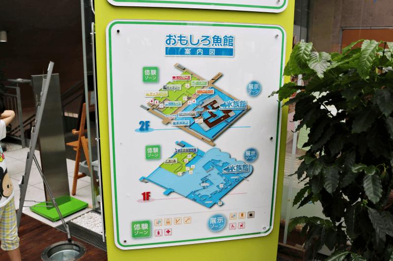 なかがわ水遊園 おもしろ魚館の案内図